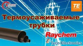 Термоусаживаемая труба MWTM 16/5-1000/S Raychem от компании VL-Electro - видео