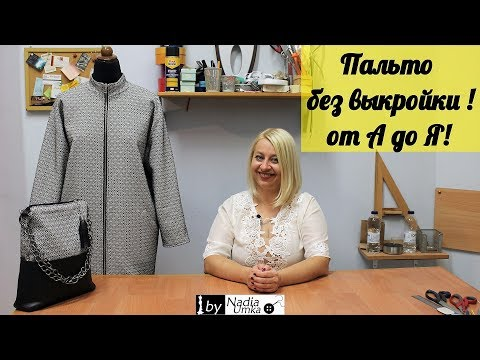 Простое, Двустороннее Пальто Без Выкройки(от А до Я)! by Nadia Umka!