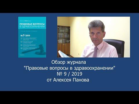 Правовые вопросы в здравоохранении. № 9 / 2019