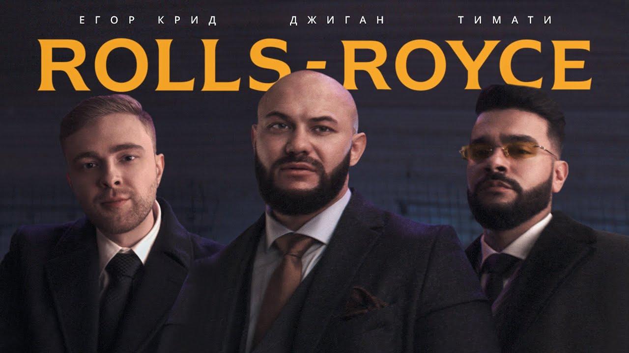 Джиган, Тимати, Егор Крид — Rolls Royce