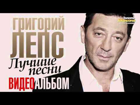 Григорий Лепс.  Лучшие песни.  Видеоальбом