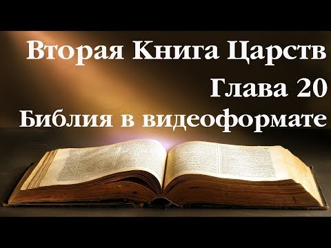 Видеобиблия. 2-я Книга Царств. Глава 20