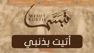 تحميل اغاني Mesut Kurtis - Ataytu Bithanbi | Vocals Only (No Music) | مسعود كُرتِس - أتيت بذنبي MP3