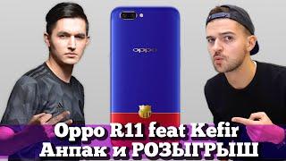 Распаковка Oppo R11 Barcelona feat Kefir | и РОЗЫГРЫШ