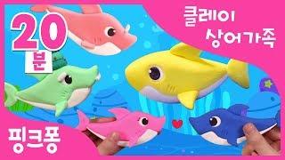 클레이로 아기상어 만들기 | 아기 상어, 아빠∙엄마∙할머니∙할아버지 상어까지! 모두 클레이로 완성하고 같이 놀아요 | 핑크퐁 클레이 | + 모음집 | 핑크퐁! 인기동요