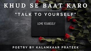 Motivational Kavita | Hindi Kavita | हिन्दी कविता | Khud se Baat | Meri Kavita - Kalamkaar Prateek  IMAGES, GIF, ANIMATED GIF, WALLPAPER, STICKER FOR WHATSAPP & FACEBOOK