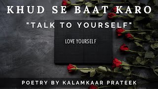 Motivational Kavita | Hindi Kavita | हिन्दी कविता | Khud se Baat | Meri Kavita - Kalamkaar Prateek
