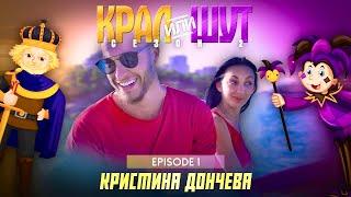 КРАЛ или ШУТ с КРИСТИНА ДОНЧЕВА S02E1