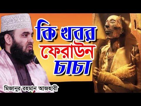 কি খবর ফেরাউন চাচা । মিজানুর রহমান আজহারী । bangla waz 2019 mizanur rahman azhari