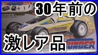 かつて発売されていた偽物のミニ四駆!!