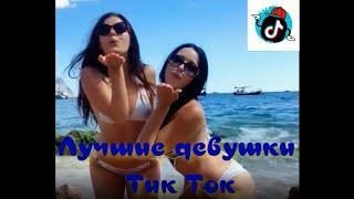 18+ Лучшие девушки Тик Ток и другие приколы !!!