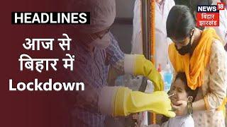 Corona की बढ़ती कहर को देखते हुए Bihar में आज से 15 दिनों का Lockdown, जानिए क्या बंद रहेंगे - Download this Video in MP3, M4A, WEBM, MP4, 3GP
