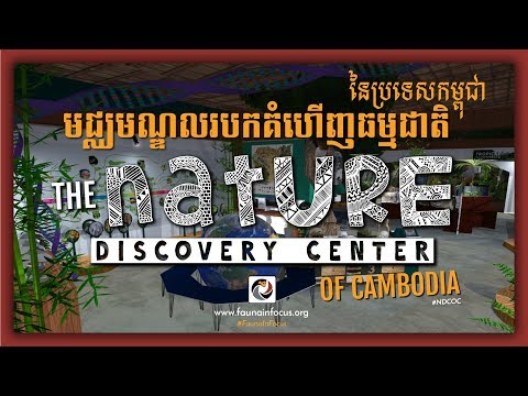 Build Cambodia's First Nature Discovery Center
