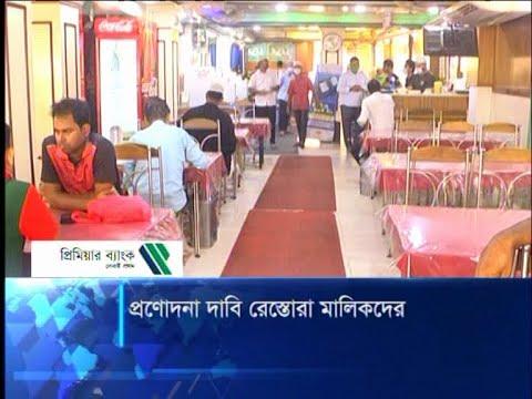প্রণোদনার দাবি বাংলাদেশ রেঁস্তোরা মালিক সমিতির | ETV News