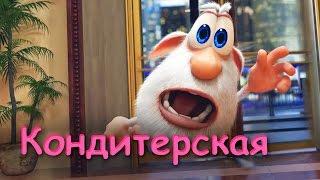 Буба - Кондитерская (Серия 13) от KEDOO Мультфильмы для детей
