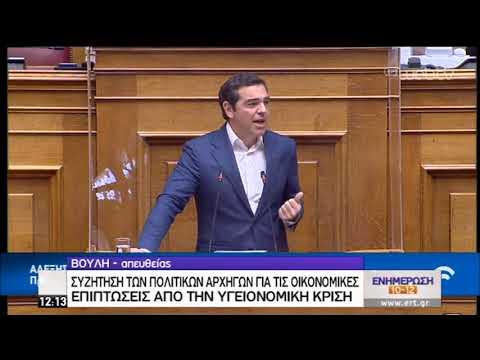 Τσίπρας: Η κοινωνία δεν έχει δώσει «λευκή επιταγή» στην κυβέρνηση για πολιτικά παιχνίδια |30/04| ΕΡΤ