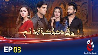 Dil Dharkan Aur Tum | Episode 03 | Aaj Entertainment