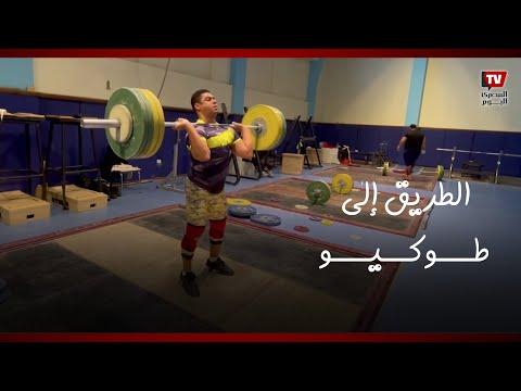 الطريق الى أولمبياد طوكيو.. محمد إيهاب: ٢٠٢١ قد تكون آخر محطة لي في رفع الأثقال