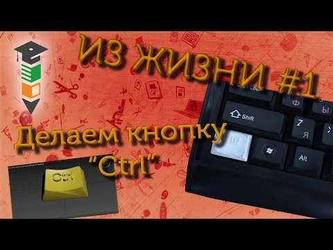 "Из жизни #1 Делаем кнопку ""Ctrl"" на 3D-принтере"