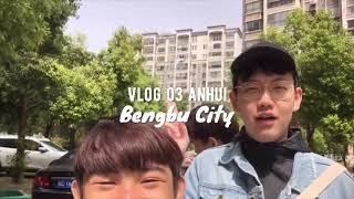 preview picture of video 'VLOG 3rd DAY ANHUI BENGBU  ปืนเขาที่ 涂山 ตะลุย 美食城 กลับเซี่ยงไฮ้'