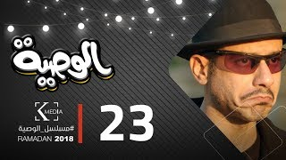 مسلسل الوصية | الحلقة الثالثة والعشرون | AL Wasseya Episode 23