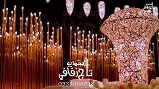 تحميل و مشاهدة زفات اخر الحسن باسم بشاير ومحمد مجانية بدون حقوق MP3