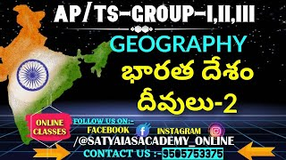 GEOGRAPHY -APPSC/TSPSC-GROUP-I,II CLASS-11