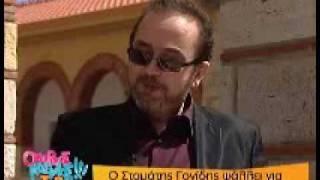 Ο Βυζαντινοφωνίξ Σταμάτης Γονίδης. Άξιος εστί! (από Khan, 28/08/09)