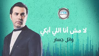 تحميل اغاني Wael Jassar - La Mosh Ana Ely Abky وائل جسار - لامش أنا اللي أبكي MP3