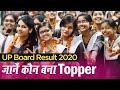 UP Board 10th  & 12th Results 2020: जानें किसने किया Top