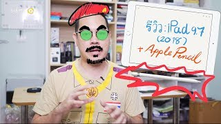 รีวิว : iPad 9.7 (2018) + Apple Pencil - dooclip.me