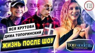 Дима Топоринский и Яся Крутова - Жизнь после проекта / Топ-модель по-украински
