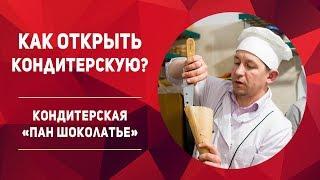 Николай Данцев - Кондитерский бизнес. Как открыть кондитерскую?