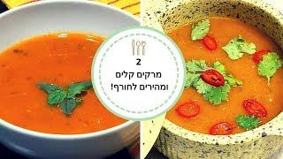 מתכון לשני מרקים קלילים וחמימים