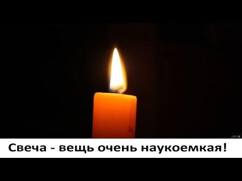 Свеча. Горение свечи очень интересный и наукоёмкий процесс