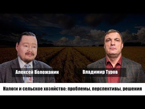 Налоги и сельское хозяйство  проблемы, перспективы, решения