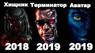 Самые ОЖИДАЕМЫЕ фильмы/ХИЩНИК,ТЕРМИНАТОР,АВАТАР2