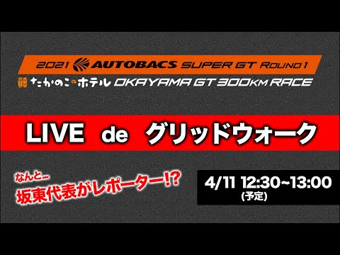 スーパーGT開幕戦 坂東代表がグリッドウォークするライブ配信動画