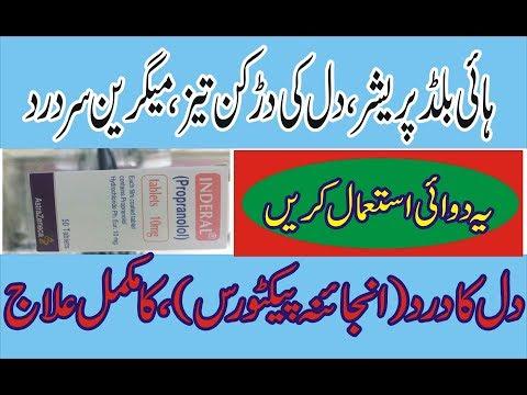 Medicina di erbe per lipertensione
