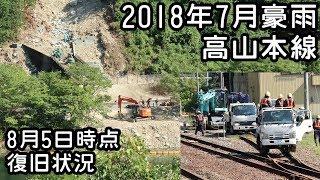 高山本線復旧状況2018年7月西日本豪雨下呂ー飛騨金山間にて