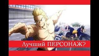 МОЯ ГЕРОЙСКАЯ АКАДЕМИЯ 19-25 серии. И мнение о 3 сезоне.