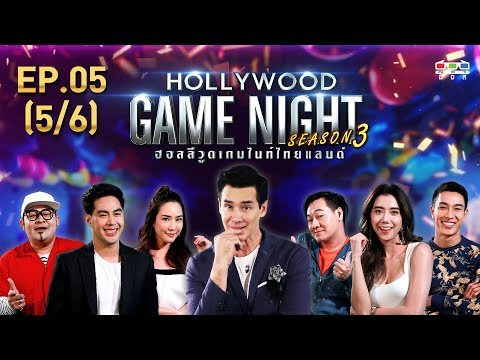 HOLLYWOOD GAME NIGHT THAILAND S.3 | EP.5 ท็อป,จั๊กจั่น,เชาเชาVSไอซ์,กอล์ฟ,เล็ก [5/6] | 16.06.62