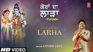 gratis download video - Goran Da Larha I LOVISH LOVE I Latest Punjabi Shiv Vivah Bhajan I Full HD Video Song