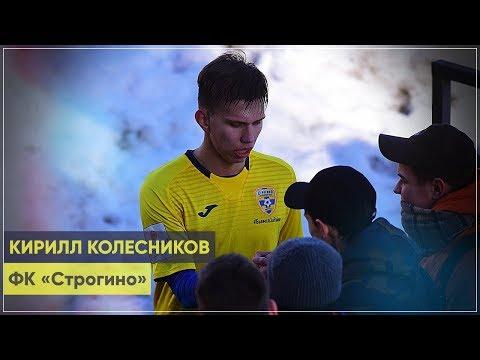 """Новичок ФК """"Строгино"""" Кирилл Колесников - интервью"""