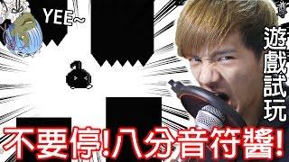 【尊】破壞聲帶吧!8分YEE~符醬!【不要停!8分音符醬!】