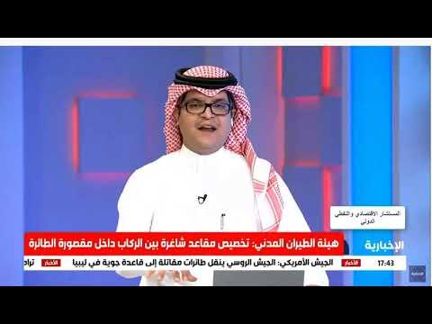 لقاء هاتفي د.محمد الصبان في نشرة الاخبارية حول استئناف القطاع الخاص السعودي نشاطه وتغطية خسائره