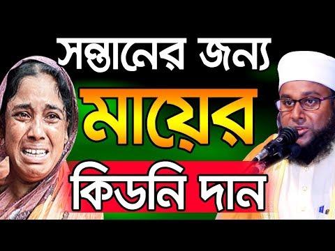 সন্তানের জন্য মায়ের কিডনি দান Abdus Salam Natori Bangla Waz Ma Islamic Waz Bogra