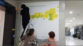 제 6회 시각&발달 장애인 미술치료 작품 전시회 [다시, 봄]
