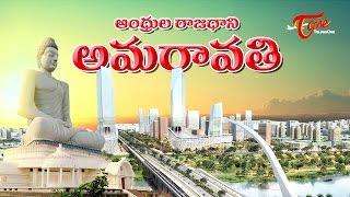 Untold Story of Amaravati   Andhra Pradesh Capital