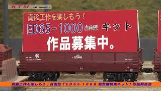 真鍮工作を楽しもう! 自由型「ED65-1000 電気機関車キット」作品発表会
